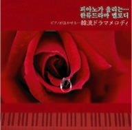 韓流ドラマメロディ-ピアノが泣かせる・・・