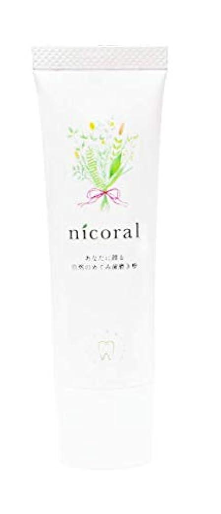 ミスペンドキュービック行き当たりばったりさくらの森 nicoral(ニコラル) オーガニック歯磨き粉 【研磨剤、着色料、発泡剤など一切不使用。天然由来成分98%】 30g入り