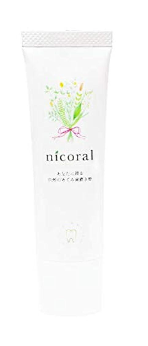ナビゲーションジョガー大洪水さくらの森 nicoral(ニコラル) オーガニック歯磨き粉 【研磨剤、着色料、発泡剤など一切不使用。天然由来成分98%】 30g入り
