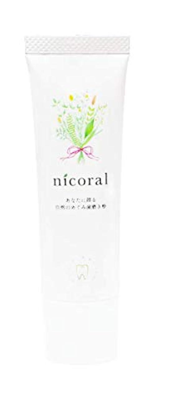 指令配るハンサムさくらの森 nicoral(ニコラル) オーガニック歯磨き粉 【研磨剤、着色料、発泡剤など一切不使用。天然由来成分98%】 30g入り