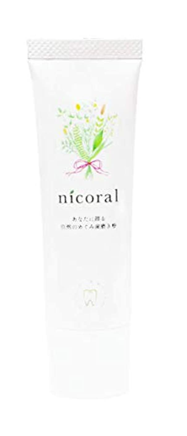ハッピー深いレスリングさくらの森 nicoral(ニコラル) オーガニック歯磨き粉 【研磨剤、着色料、発泡剤など一切不使用。天然由来成分98%】 30g入り
