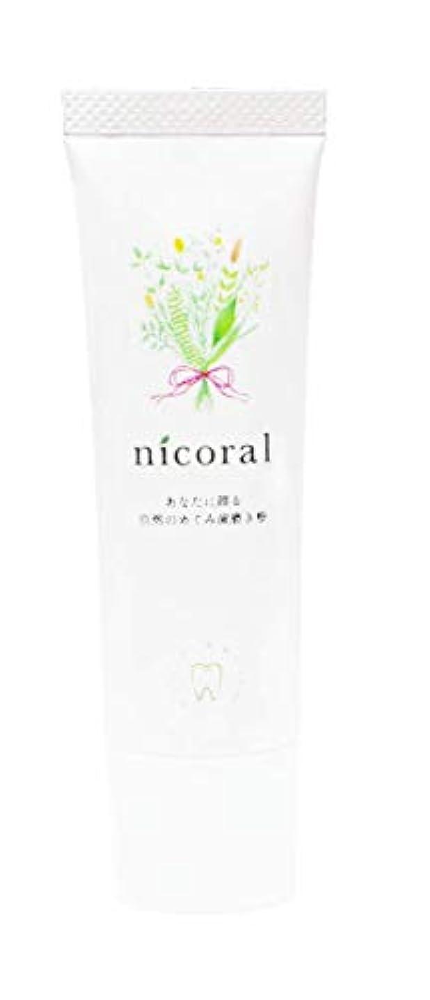 恥たくさんのおとうさんさくらの森 nicoral(ニコラル) オーガニック歯磨き粉 【研磨剤、着色料、発泡剤など一切不使用。天然由来成分98%】 30g入り