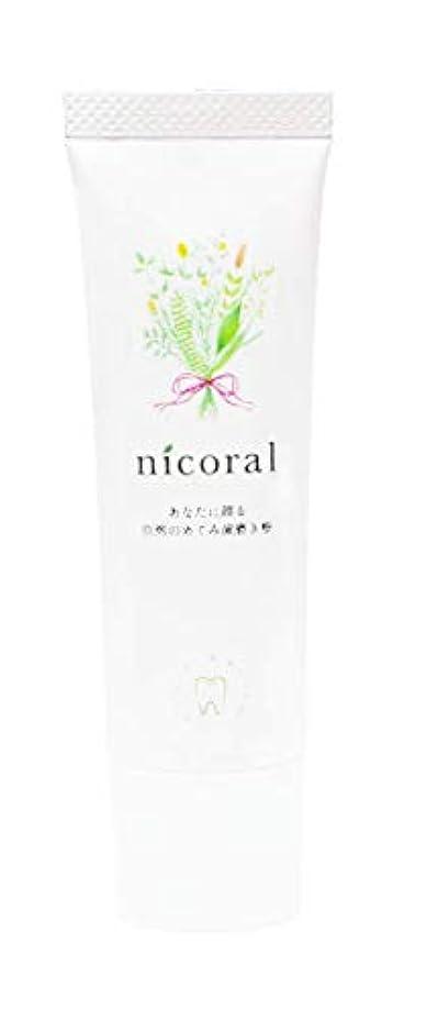 イライラする順応性めまいさくらの森 nicoral(ニコラル) オーガニック歯磨き粉 【研磨剤、着色料、発泡剤など一切不使用。天然由来成分98%】 30g入り