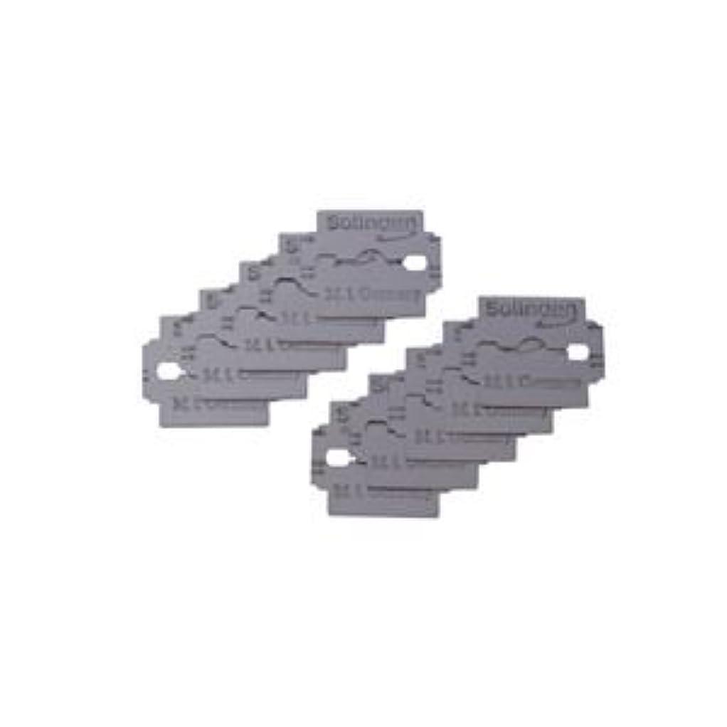 八百屋蛾柔らかいゾーリンゲン タコの目カッター 替刃10枚組 【2個セット】