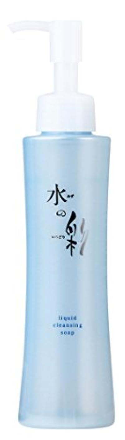 着る精査ポンペイリキッドクレンジングソープ 水の彩 150ml (メイク落とし)