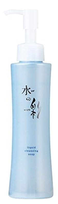 教育願う時期尚早リキッドクレンジングソープ 水の彩 150ml (メイク落とし)