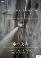 事の次第 [DVD]