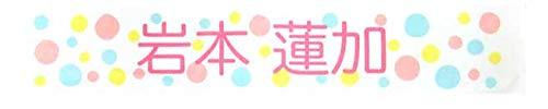 乃木坂46 岩本蓮加 メンバーデザイン 推しメンマフラータオ...
