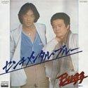 センチメンタル・ブルー (MEG-CD)