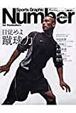 目覚めよ蹴球力 for Footballers―Sports Graphic Number plus 2003 September