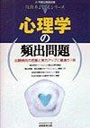 心理学の頻出問題 (上・中級公務員試験技術系よくでるシリーズ)