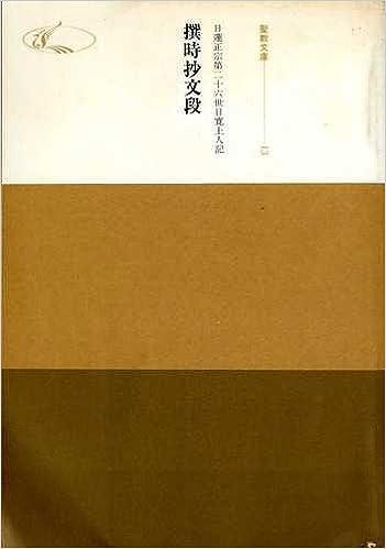 撰時抄文段 (聖教文庫) | 福島 ...