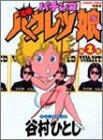 パチンコバクレツ娘 2 (バンブー・コミックス)