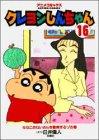 クレヨンしんちゃん(アニメコミックス) 16 (アクションコミックス アニメコミックス)
