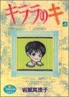 キララのキ (4) (ヤングユーコミックス)