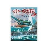 マレー沖海戦 - プリンス・オブ・ウェールズ轟沈