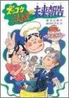 ズッコケ三人組の未来報告 (新・こども文学館)