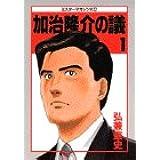 加治隆介の議 (1) (ミスターマガジンKC (01))