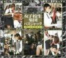 女子校生集団バスジャック4時間完全版 [DVD]