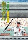 あぶさん (58) (ビッグコミックス)