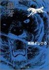 銀牙―流れ星銀 (4) (集英社文庫―コミック版)