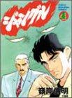 ジャングル 4 (近代麻雀コミックス)