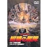 紺碧の艦隊 [DVD]