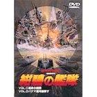 紺碧の艦隊 [DVD]の詳細を見る