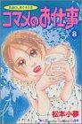 コマメのお仕事―派遣OL菜々子の恋 (8) (講談社コミックスキス (394巻)) (商品イメージ)