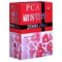 PCA顧客管理 2000Plus