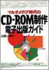 マルチメディア時代のCD‐ROM制作電子出版ガイド