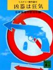 凶器は狂気―ミステリー傑作選〈13〉 (講談社文庫)