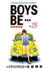 BOYS BE・・・ 15 (少年マガジンコミックス)
