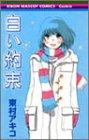 白い約束 / 東村 アキコ のシリーズ情報を見る
