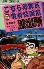 こちら葛飾区亀有公園前派出所 (第23巻) (ジャンプ・コミックス)
