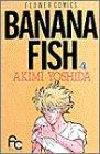 Banana fish 第4巻