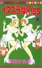 イタズラなKiss (21) (マーガレットコミックス (2836))