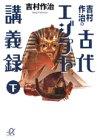 吉村作治の古代エジプト講義録〈下〉 (講談社プラスアルファ文庫)の詳細を見る