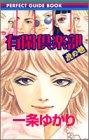 有閑倶楽部虎の巻—Perfect guide book (りぼんマスコットコミックススペシャル)