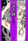 ヤヌスの鏡 (3) (集英社文庫―コミック版)