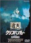クリフハンガー [DVD]