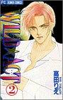 Wild☆act (2) (少コミフラワーコミックス)