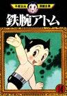 鉄腕アトム(14) (手塚治虫漫画全集)の詳細を見る
