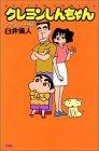 クレヨンしんちゃん ファミリー編 (アクションコミックス)