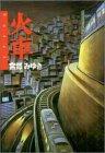 火車 / 宮部 みゆき のシリーズ情報を見る