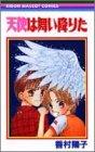 天使は舞い降りた (りぼんマスコットコミックス)