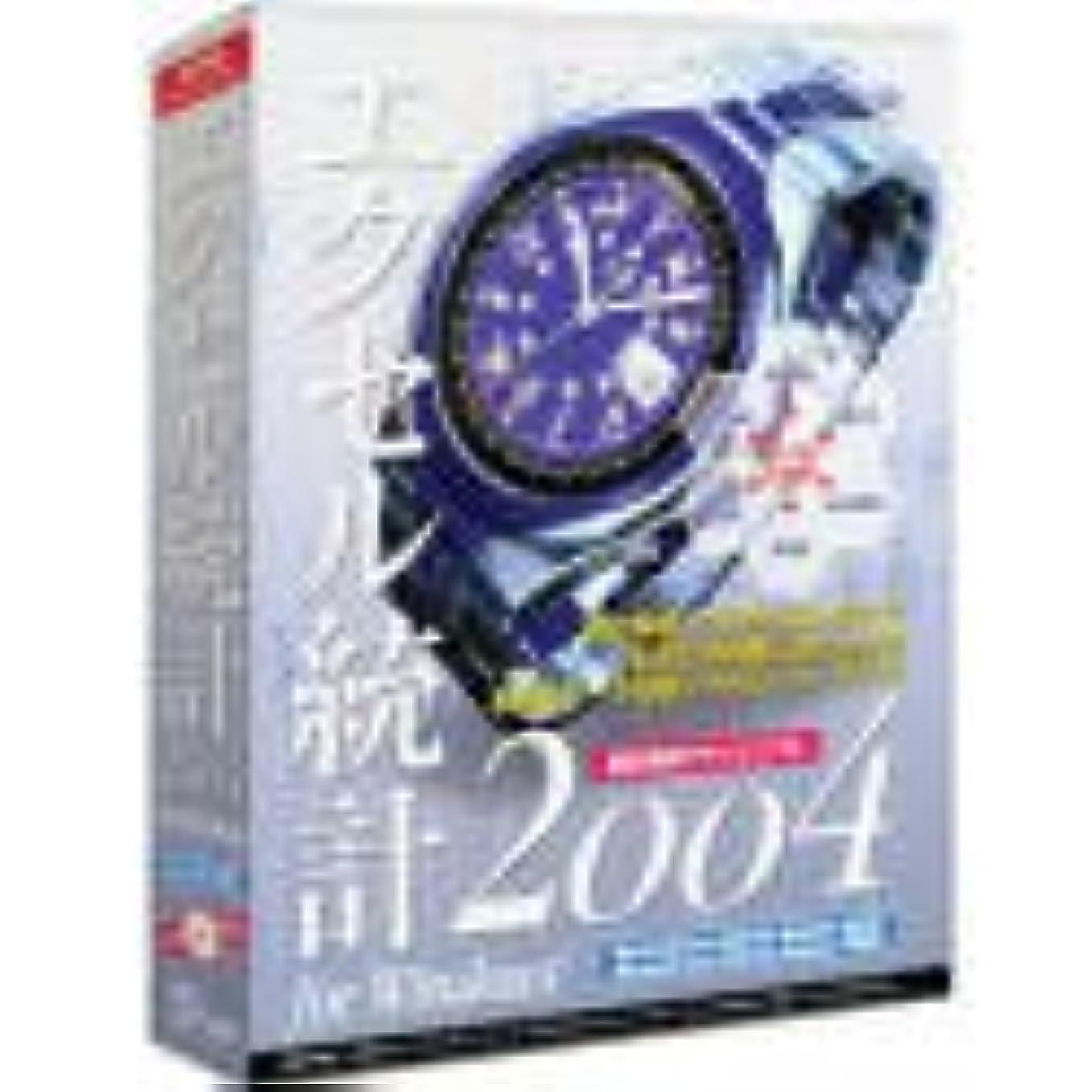ウナギ休戦ハイブリッドエクセル統計 2004 for Windows 通常版