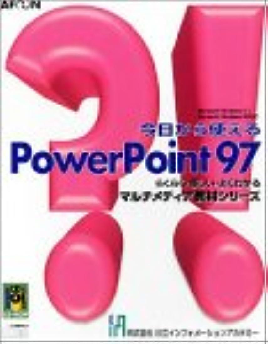 有害な削減こしょうマルチメディア教材シリーズ 今日から使えるPowerPoint97