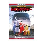 実写版! 鉄道戦隊レオ☆レンジャー [DVD]