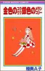 金色のユウウツ銀色のメランコリー (りぼんマスコットコミックス)